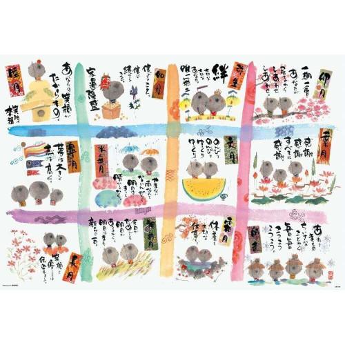 Beverly Jigsaw Puzzle 61-354 Yuseki Miki Japanese Illustration (1000 Pieces)