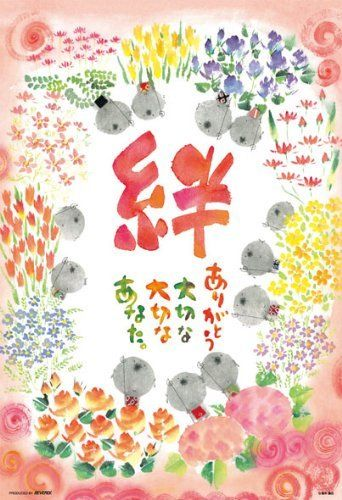 Beverly Jigsaw Puzzle 63-255 Yuseki Miki Japanese Illustration (300 Pieces)