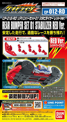 Bandai GEKI DRIVE CP-012-RD Rear Bumper Set 01 Stabilizer Red Version 4549660094418