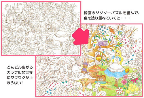 Beverly Jigsaw Puzzle L74-142 Coloriage Coloring Alice in Wonderland (150 L-Pieces)