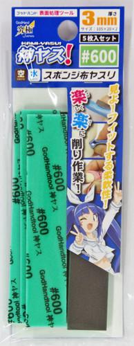 God Hand GH-KS3-P600 God Sponge File 3mm #600 (5 Pieces Set)