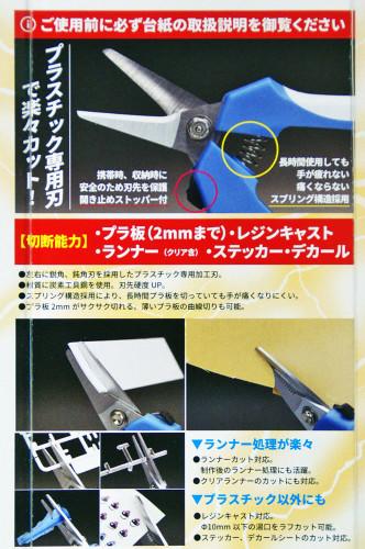 Image result for godhand scissors