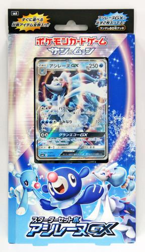 Pokemon Card Sun & Moon Deck Random 60 Starter Set Water Primarina GX