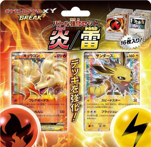 Pokemon Card XY Break Battle Power-Up Set Honou / Kaminari (In-stock) Japanese