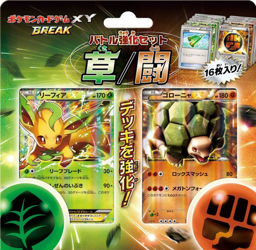 Pokemon Card XY Break Battle Power-Up Set Kusa / Tou (In-stock) Japanese
