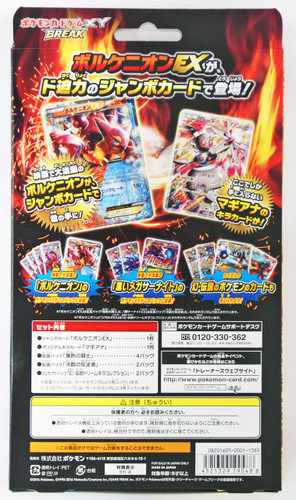 "Pokemon Card XY Break Special Jumbo Card Pack ""Volcanion EX"" (Japanese) In-Stock"