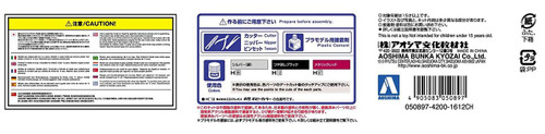 Aoshima 50897 Lancer Evolution X Final Ed. '15 Red Metallic (Pre-painted) 1/24