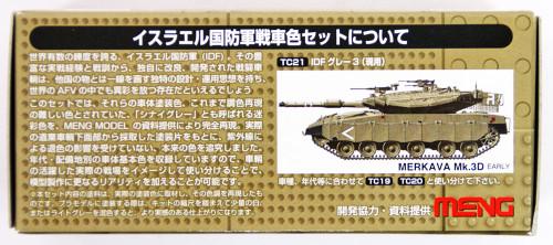 GSI Creos Mr.Hobby CS631 Mr. Color IDF Armoured Fighting Vehicle Set