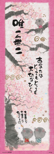 Beverly Jigsaw Puzzle 93-114 Japanese Art Jizo with Cherry Blossoms (300 Pieces)