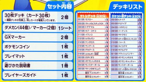 Pokemon Card Game SMD Sun & Moon 30 Deck Match-up Set Ash VS Team Rocket