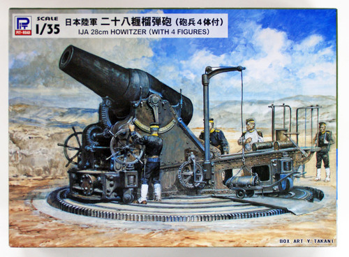 Pit-Road Skywave G-44 IJA 28cm Howitzer (with 4 Figures) 1/35 scale kit