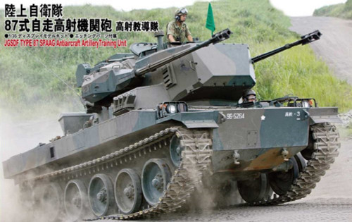 Pit-Road Skywave G-46 G-46 JGSDF Type 87 Spaag Antiaircraft Artillery Training
