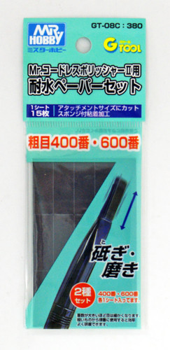 GSI Creos Mr.Hobby GT-08C Water Proof Paper Set For Mr. Cordless Polisher II (No.400 & 600)