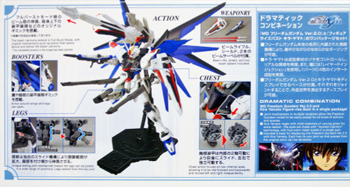 Bandai MG 163787 GUNDAM Dramatic Combination MG Freedom Gundam Ver.2.0 & Figure-Rise Bust KIRA YAMATO 1/100 scale kit
