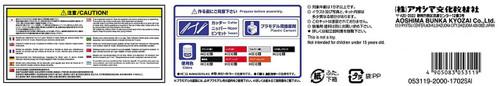 Aoshima Bike 28 Suzuki GS400E 1/12 scale kit