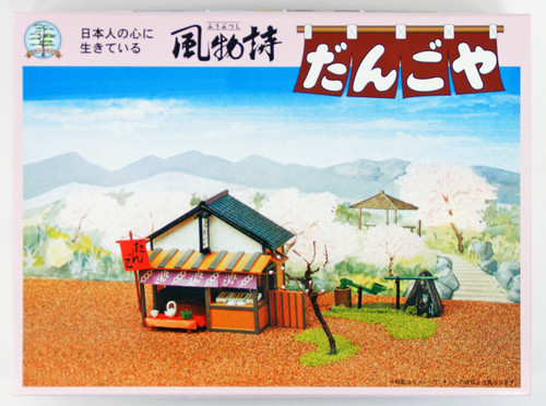 Arii 812075 Japanese Dango House 1/60 Scale Kit (Microace)