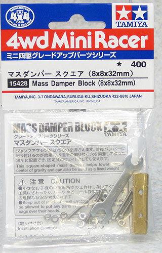Tamiya 15428 Mini 4WD Mass Damper Block (8x8x32mm)