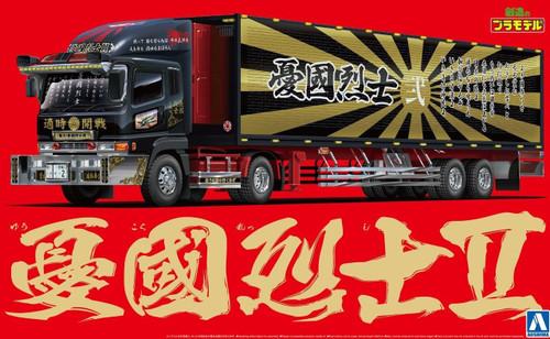 Aoshima 52877 Yukokuresshi 2 (Refrigerator Truck) 1/32 scale kit