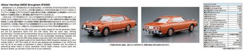 Aoshima 53539 The Model Car 53 NISSAN P332 CEDRIC/GLORIA 4HT280E Brougham '78 1/24 scale kit