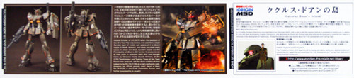 Bandai Gundam The Origin 017 GUNDAM LOCAL TYPE (North American Front) 1/144 Scale Kit