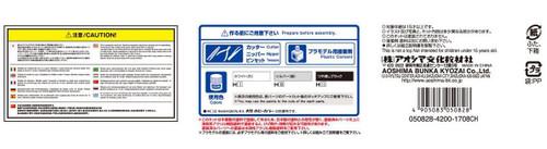 Aoshima 50828 TOYOTA GRS210/AWS210 CROWN HYBRID ROYALSALOON-G 2015 1/24