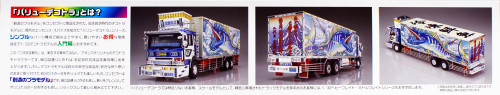 Aoshima 52938 2nd Generation Hoshokumaru (Large Refrigerator) 1/32 Scale Kit