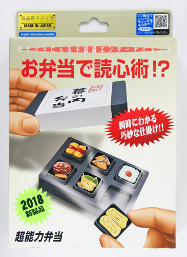 Tenyo Japan 116968 Supernatural Power Lunch Bento Box (Magic Trick)