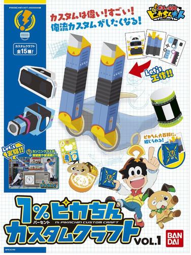 Bandai 244851 1% Pikachin Custom Craft Vol.1
