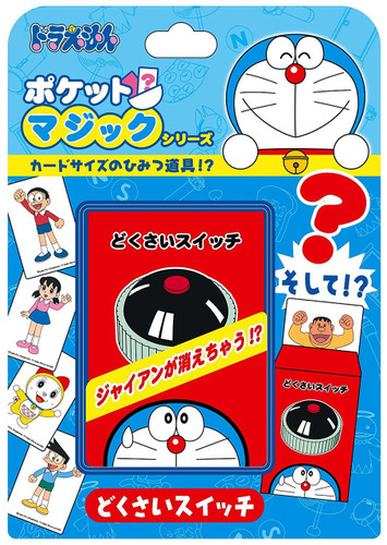 Tenyo Japan 117033 Doraemon Dokusai Switch (Magic Trick)