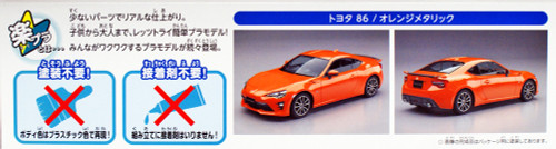 Aoshima 54192 Toyota 86 Orange Metallic 1/32 pre-painted kit