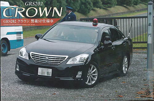 Aoshima 00700 Toyota Crown (GRS202) SP Special Police 1/24 Scale Kit