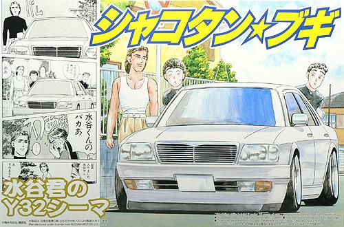 Aoshima 40577 Shakotan Boogie Mizutani's Y32 Cima 1/24 Scale Kit