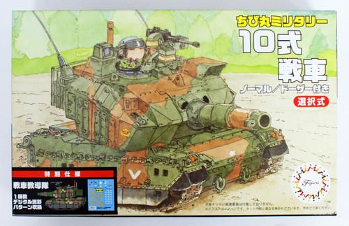Fujimi TM1EX-1 Chibi-maru Military Type 10 Tank Special Ver. (Tank School Unit) Non-scale kit