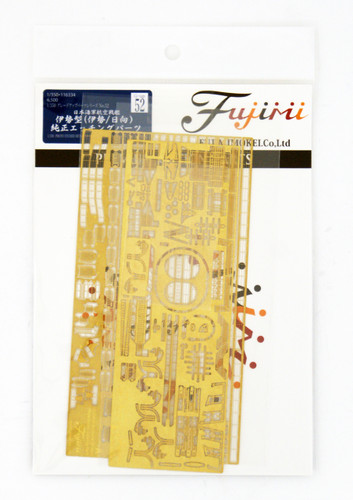 Fujimi 1/350 Gup52 IJN Carrier Battleship Ise Class (Ise/Hyuga) Detail Up Part