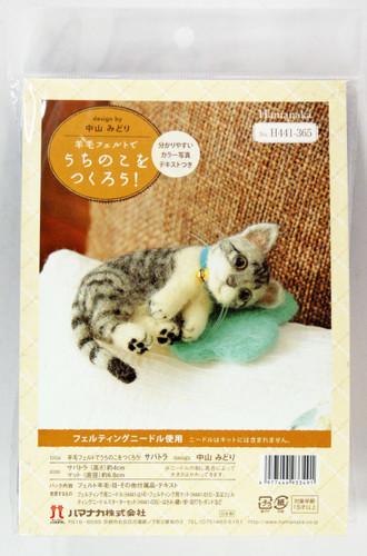 Hamanaka H441-365 Felt Wool Mascot My Pet Silver Tabby Cat Kit