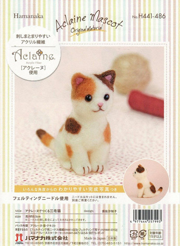 Hamanaka H441-486 Aclaine Felt Wool Mascot Tortoiseshell Cat Kit
