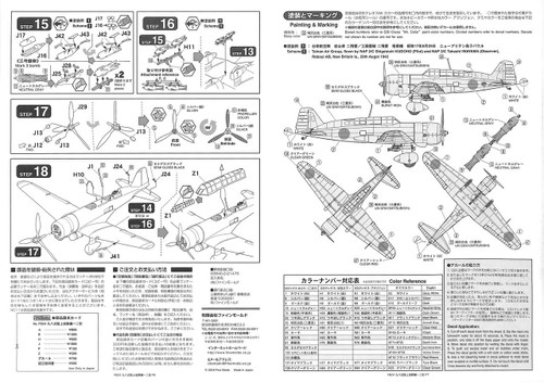 Fine Molds FB24 Imperial Japanese Navy Reconnaissance Aircraft C5M2 Babs 1/48 scale kit