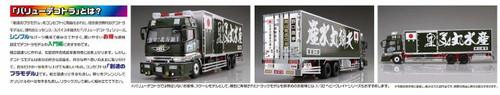 Aoshima 55823 Japanese Decoration Truck Extra Noguchi Shoji Meoto-maru 1/32 scale kit