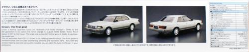 Aoshima 55953 The Model Car 87 Toyota UZS131 Crown Royal Saloon G 1989 1/24 scale kit
