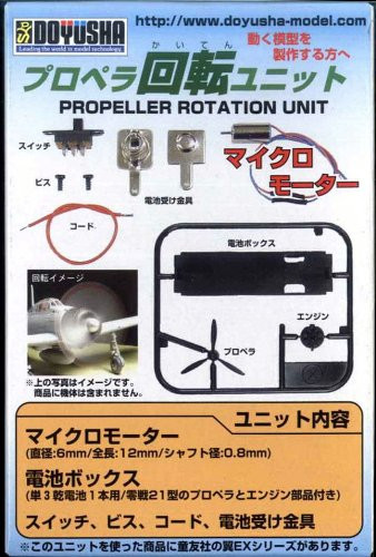Doyusha 401194 Propeller Rotation Unit
