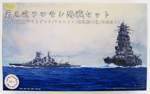 Fujimi Gunkan 12 The 3rd Battle of the Solomon Sea Set 1/3000 scale kit