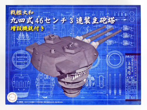 Fujimi 020358 BattleShip Yamato Type 94 46cm Triple Turret (w/ Additional Machine Gun)1/200 Scale Kit
