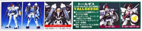 Bandai Gundam OZ-00MS Tallgeese 1/144 Scale Kit