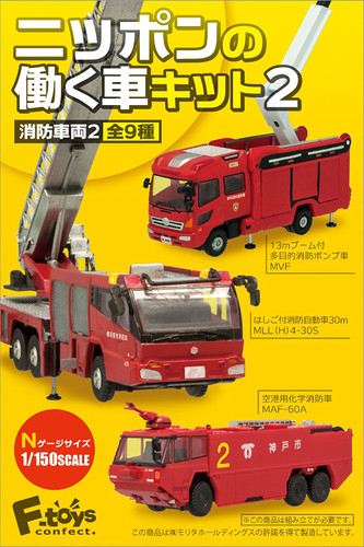 F-toys Japanese Working Vehicles 2 Fire Engine Vol.2 1 BOX 10 Kit Set