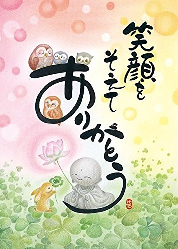 APPLEONE Jigsaw Puzzle 500-249 Japanese Art Arigato Thank You Jizo (500 Pieces)