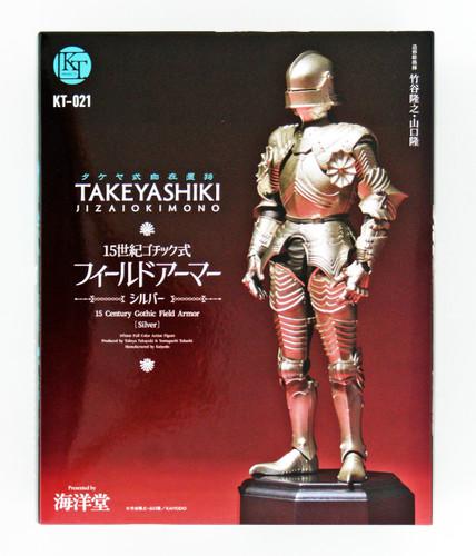 Kaiyodo Takeyashiki Jizai Okimono 15th Century Gothic Style Field Armor (Silver) Figure