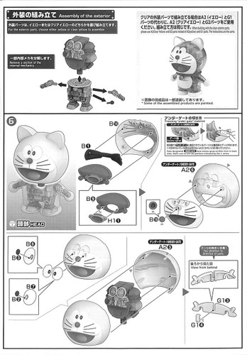 Bandai Figure-Rise Mechanics 553386 Doraemon (Ganso Ver.) Plastic Model Kit