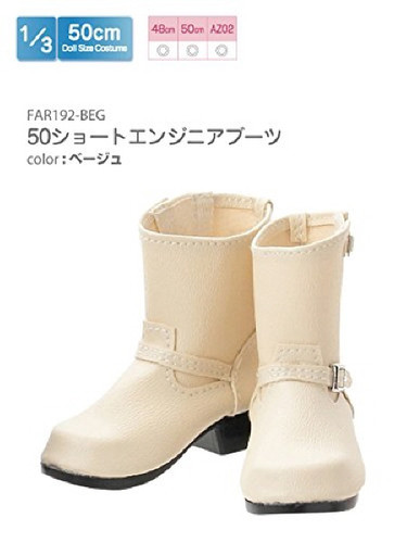 Azone FAR192-BEG for 50cm doll Short Engineer Boots Beige
