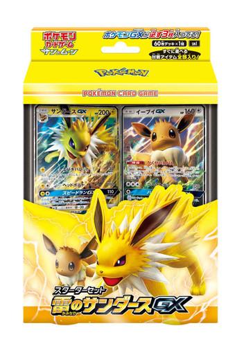 Pokemon Card Game Sun & Moon Starter Set Thunder Jolteon GX 1 BOX