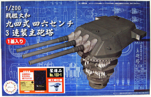 Fujimi 020389 Battleship Yamato Type 94 46cm Triple Gun Turret 1/200 scale kit